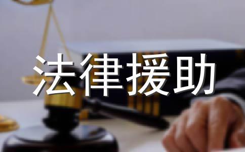 劳动关系法律法规基本常识有哪些?