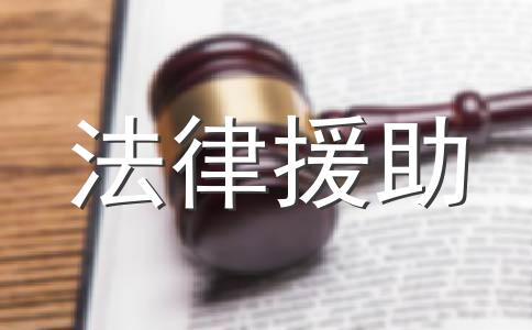 法律援助的受援人有什么义务和责任?