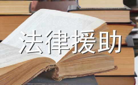 四川省法律援助条例全文