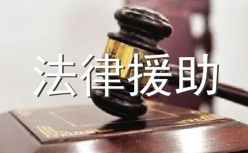 根据我国法律的规定法院有法律援助吗?