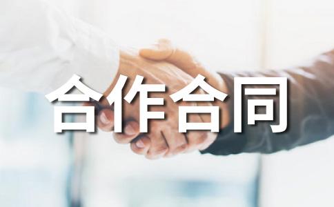 合作建房合同范文