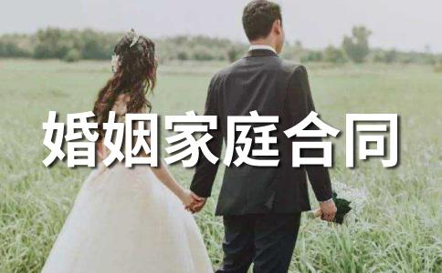 离婚协议书范文