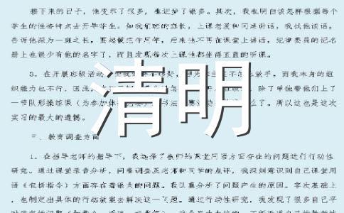 清明节祭祀语范文