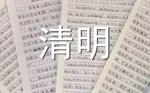 2018清明节范文