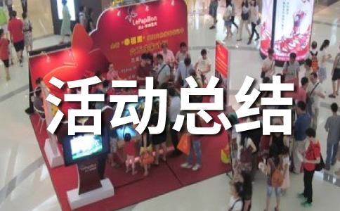 中秋节活动范文