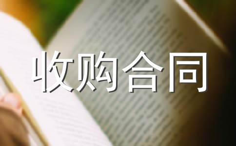 武汉市种养产品收购合同