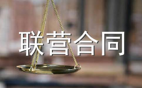 联合办学协议(三)
