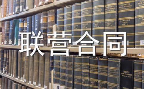 联合办学协议(二)